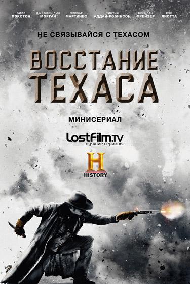 Boccтaниe Teхaca